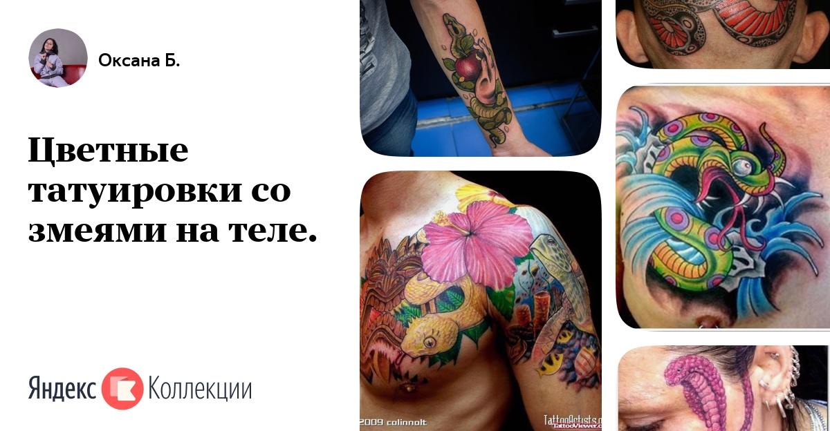 порно татуировки на интим местах фото
