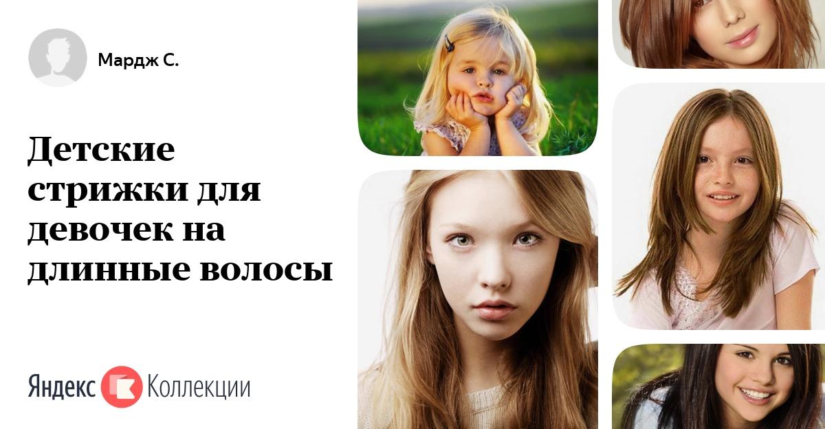 Прическа для девочки на длинные густые волосы 2