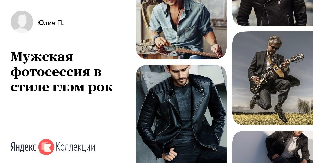 Кожаные куртки рок