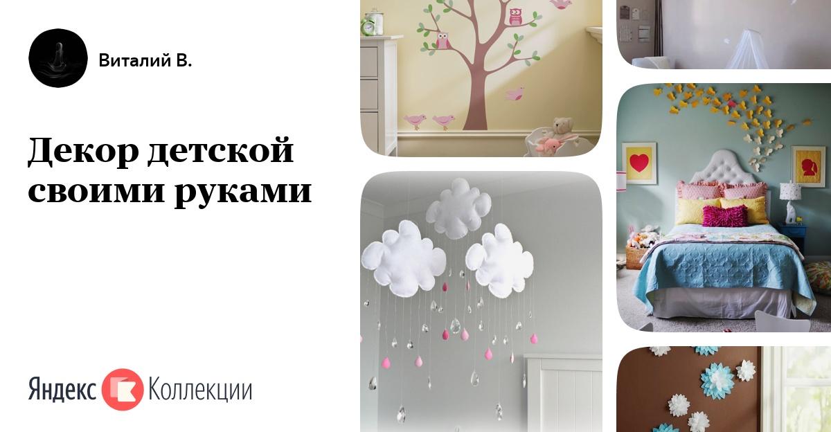 Как украсить детскую комнату своими руками? 8 способов Дизайн
